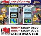 اجهزة كشف الذهب في السودان 2018  جهاز جولد ستار 3D سكانر| Gold Star 3D Scanner
