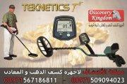 جهاز الكشف عن الذهب TEKNETICS T2