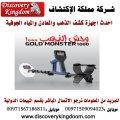 جهاز كشف المعادن حراج السودان 00971509094023