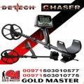 اجهزة كشف الذهب فى السودان | جهاز كشف الذهب الصوتى  Detech Chaser