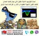اجهزة كشف الذهب فى السودان  جهاز OKM روفر C4 – كاشف المعادن ، كاشف الكنوز