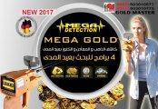 اجهزة كشف الذهب فى السودان | جهاز كشف الكنوز والذهب الخام ميجا جولد