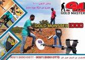 اجهزة التنقيب عن  الذهب فى السودان ( وحش الذهب 1000 )