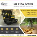 MF 1200 Active ذو 3 أنظمة للكشف و التنقيب