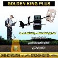 جولدين كينج بلس جهاز كشف الذهب و المعادن مع ثلاثة أنظمة مدمجة للبحث