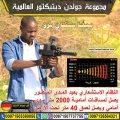 جهاز كشف الذهب والكهوف ميجا سكان برو في السودان