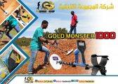 اجهزة البحث عن الذهب وحش الذهب 1000