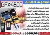 بحث وتنقيب الذهب جهاز gpx4500