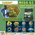 mega g3  للبحث عن الذهب