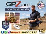 اكتشاف المعادن والكنوز جهاز gpz7000