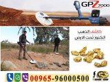 اجهزة كشف المعادن الاصيلة جهاز gpz7000