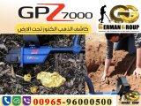 الباحث الدقيق عن الذهب جهاز gpz7000