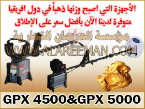 اجهزة كشف الذهب الخام والمعادن االثمينه 2014